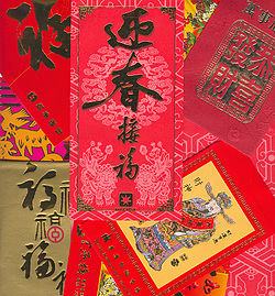 Hong Bao or Red Envelopes