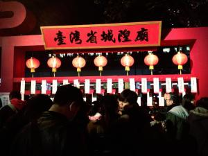 Traditional red lanterns hanging at the festival